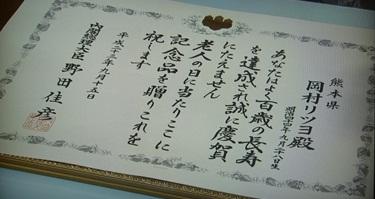 野田総理大臣から