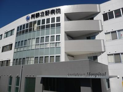 阿蘇立野病院