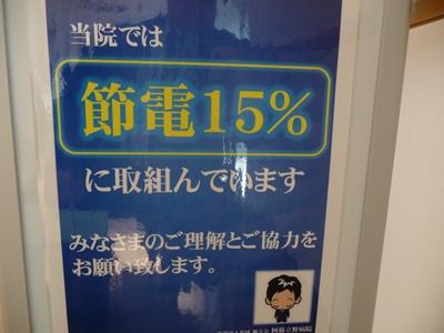 節電15%