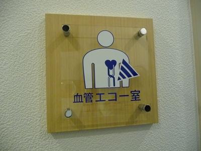 心管エコー室