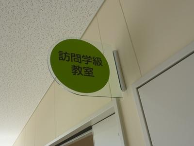 訪問学級教室