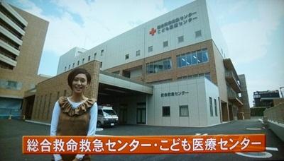 総合救命救急センター・こども医療センター