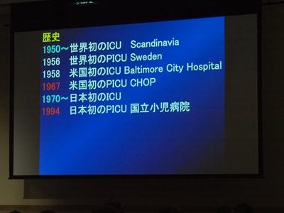 ICUの歴史