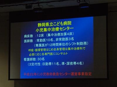 PICUは日本に4つ