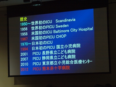 今ここに日本で5番目のPICU誕生