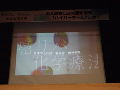 スライド上映