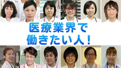 医療業界で働きたい人!