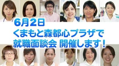 6/2 森都心プラザ!