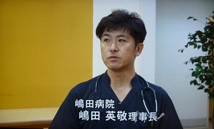 嶋田理事長