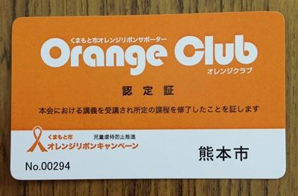 オレンジクラブ
