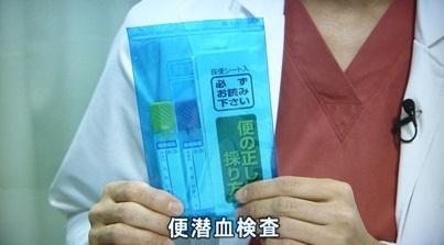 便潜血検査