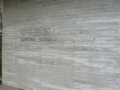 中央診療部