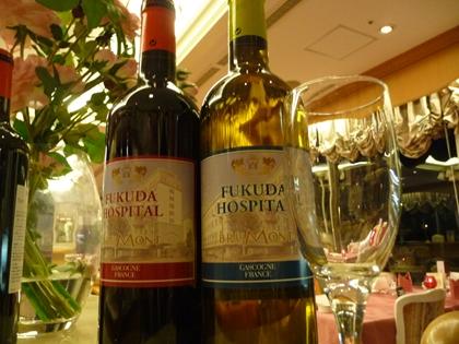 福田病院オリジナルワイン
