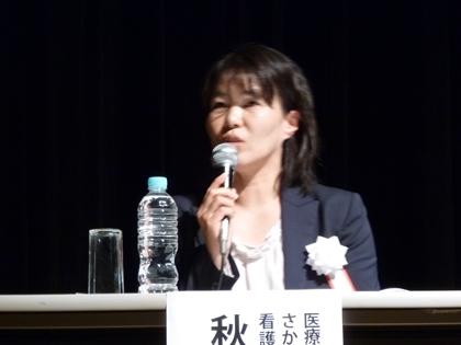 秋吉 恵美子さん