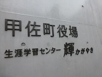 甲佐町役場