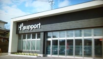 H3サポート