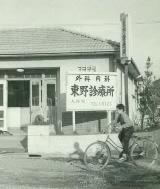 東野診療所