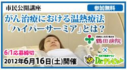 鶴田病院×市民公開講座