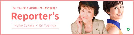 バナー:リポーター紹介