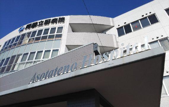 阿蘇立野病院|KKT!医療ナビ Dr.テレビたん