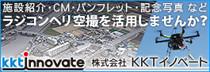 株式会社KKTイノベート