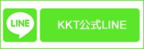 KKT公式LINE