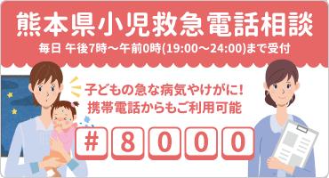 熊本県小児救急電話相談