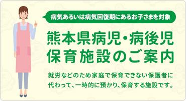 熊本県病児・病後児保育施設
