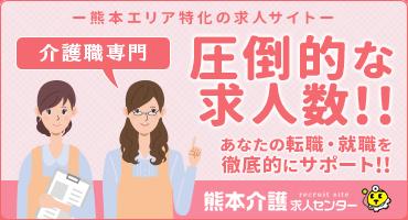 熊本特化!介護の転職サポートサイト 熊本介護求人センター