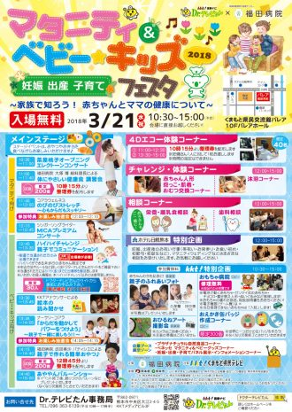 福田病院 マタニティ&ベビー・キッズフェスタ 2018