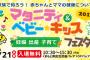 福田病院フェスタ 「ハイハイチャレンジ」は事前エントリーが必要です!