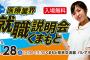 4/28(土) 医療業界×就職説明会 開催!