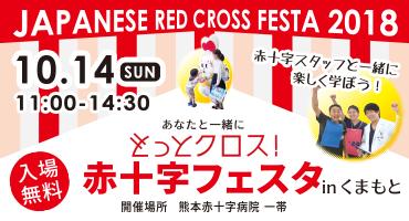 あなたと一緒にもっとクロス!赤十字フェスタinくまもと2018