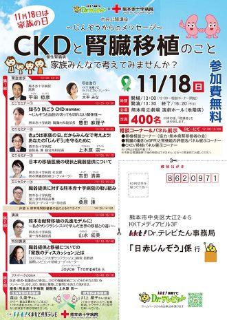 CKD(慢性腎臓病)と腎臓移植のこと 家族みんなで考えてみませんか?