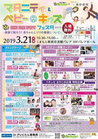 福田病院 マタニティ&ベビー・キッズフェスタ 2019