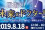 【イベント】 8/18(日) 済生会熊本病院×目指せ! 未来のドクター!!