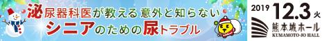 熊本泌尿器科病院×シニアのための尿トラブル セミナー