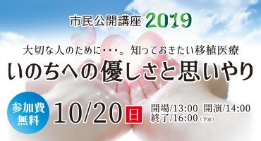熊本県 × 熊本赤十字病院 × 移植医療 市民公開講座