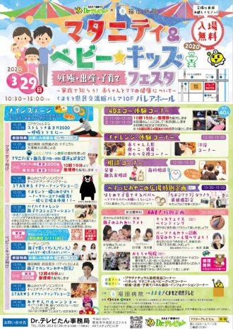 福田病院 マタニティ&ベビー・キッズフェスタ 2020
