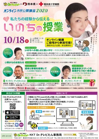 【Q&A追加】熊本県 × 熊本赤十字病院  オンライン市民公開講座2020