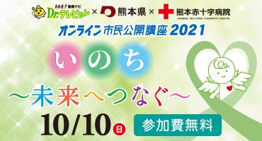 オンライン市民公開講座2021 いのち 〜未来へつなぐ〜