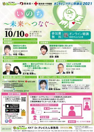 熊本県 × 熊本赤十字病院 × いのち ~未来へつなぐ~ オンライン市民公開講座2021