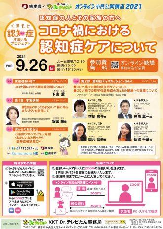 熊本県 × コロナ禍における認知症ケアについて オンライン市民公開講座2021