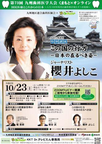 第73回 九州歯科医学大会 × オンライン市民公開講座